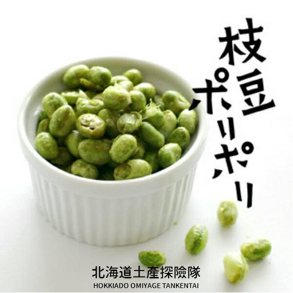 「日本直送美食」[田園菓子] 毛豆 嘎吱嘎吱 ~ 北海道土產探險隊~