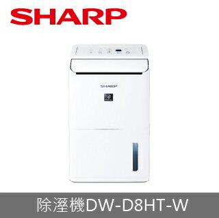 【SHARP】除溼機DW-D8HT-W 台灣製造 能源效率第一級 符合節能標章 壓縮機5年保固