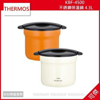 可傑 THERMOS 膳魔師 真空保溫悶燒鍋 KBF-4500 不銹鋼保溫鍋 4.3L