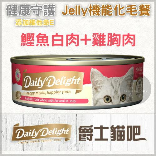 +貓狗樂園+ Daily Delight Jelly|爵士貓吧。機能化毛餐。主食貓罐。鰹魚白肉+雞胸肉。80g|$45--單罐 0