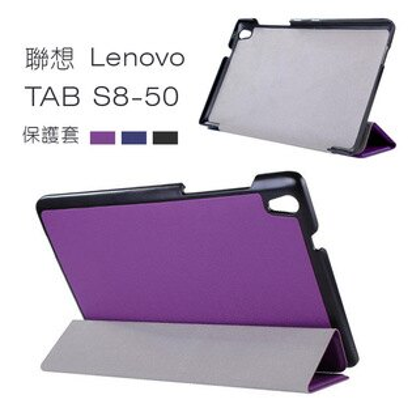 聯想 Lenovo TAB S8-50 8吋三折卡斯特紋平板皮套 平板保護套 (NA129)