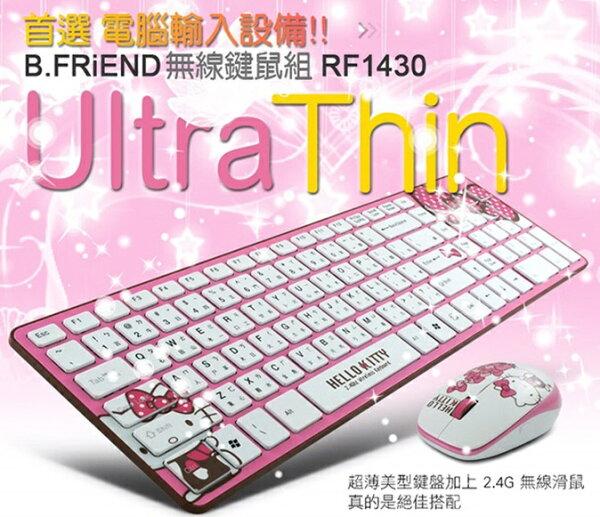 HELLO KITTY 巧克力2.4G無線鍵鼠組◆剪刀腳設計 ◆按鍵採用與筆電相同 ◆最遠可達到10公尺