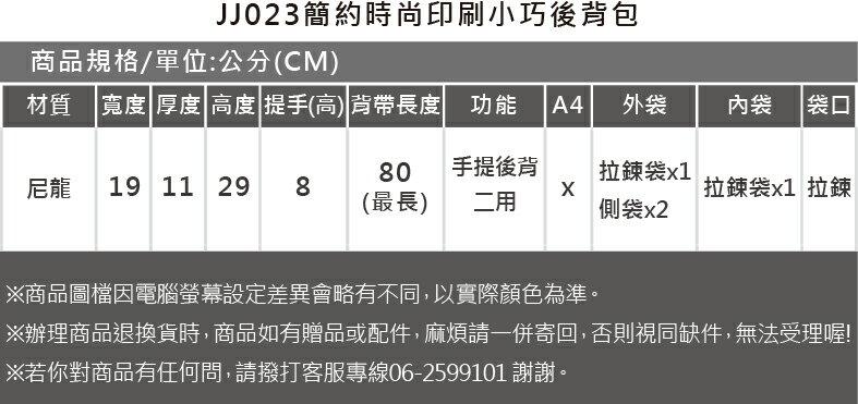 ★CORRE【JJ023】簡約時尚印刷小巧後背包★ 7