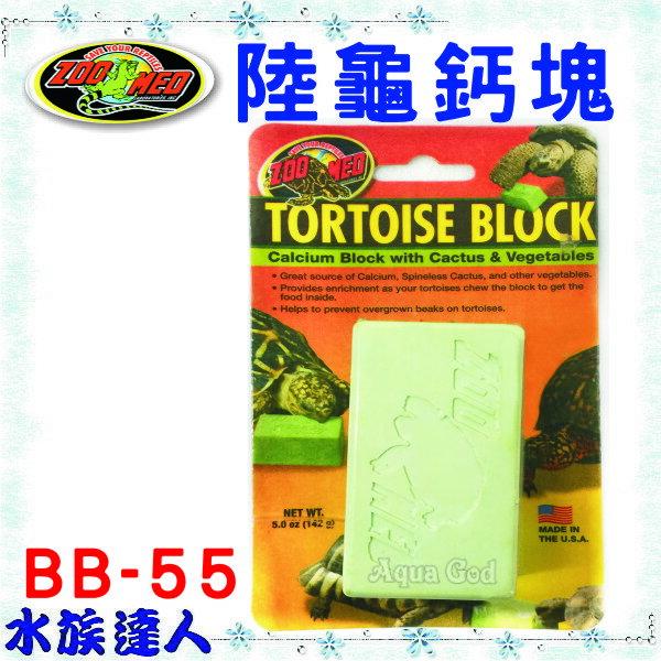 【水族達人】美國ZOO MED《陸龜鈣塊 142g BB-55》補充 陸龜 箱龜 鈣的需求