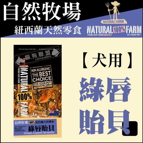 +貓狗樂園+ NATURAL FARM自然牧場【犬用。綠唇貽貝。70G】365元 0
