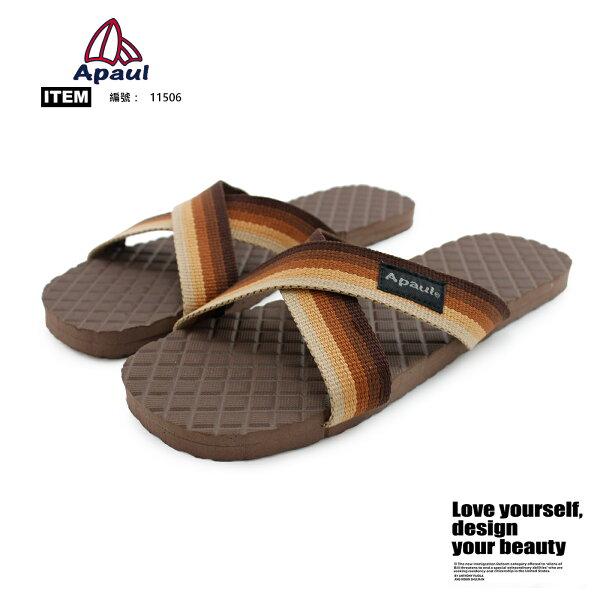 APAUL 品牌 漸層交叉菱格橡膠拖鞋 11506(咖)台灣製造