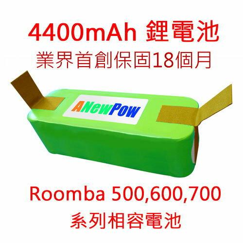 台灣製造【18個月保固 】AnewPow 長效鋰電池 for iRobot Roomba 5 6 7 8 系列掃地機(贈濾網三片及6腳邊刷*1)