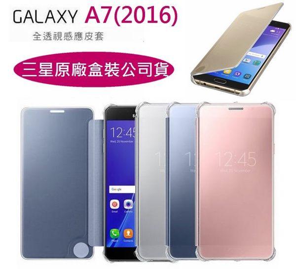 三星 GALAXY A7 (2016)【全透視感應皮套】A710 A7100 Clear View【三星原廠盒裝公司貨】鏡面保護套