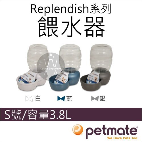 +貓狗樂園+ 美國Petmate【Replendish系列。餵水器。S。3.8L】699元 - 限時優惠好康折扣