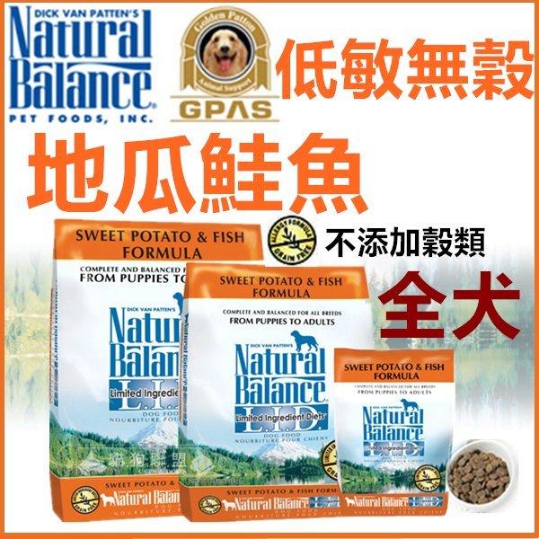 +貓狗樂園+ Natural Balance【全犬。低敏無穀。地瓜鮭魚。26磅】3100元