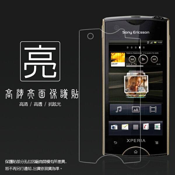 亮面螢幕保護貼 Sony Xperia ray ST18i 保護貼