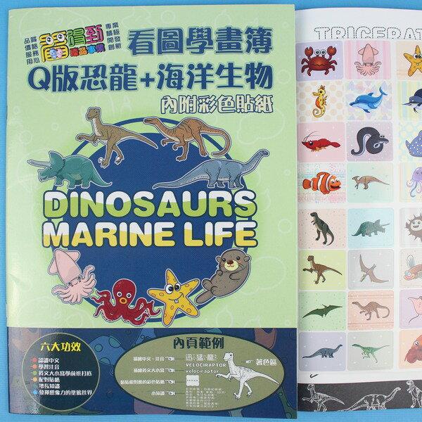 16開看圖學畫簿 Q版恐龍+海洋生物著色畫冊 著色本 MIT製/一本入 定[#39]~畫畫本內附彩色貼紙~益