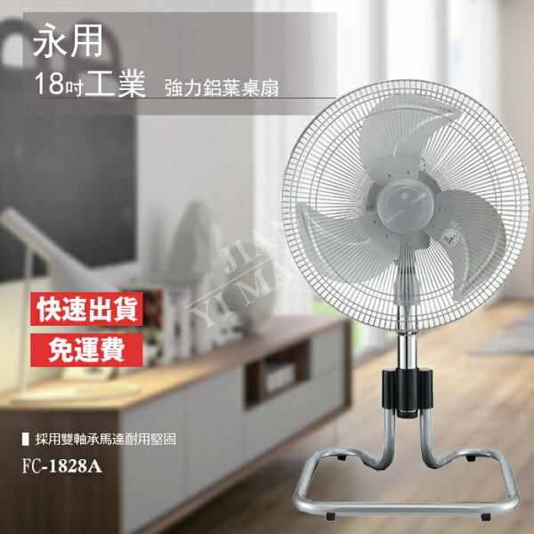 【永用】MIT台灣製造18吋鋁葉昇降立扇-45CM工業桌立扇/電風扇/工業扇(FC-1828A)