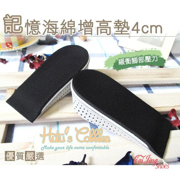 增高半墊_記憶海棉增高墊4公分 高檔品質 記憶腳型更舒適 吸汗透透氣 增高墊 增高鞋墊