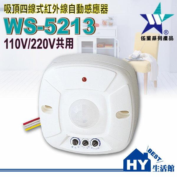 吸頂四線式自動紅外線感應器WS-5213《110V 220V共用》自動感應器。人到燈即亮。台灣製