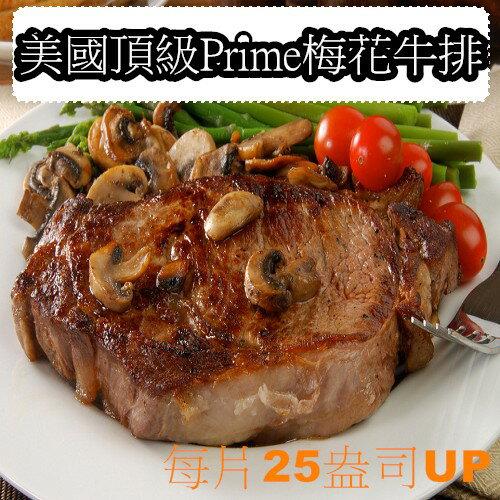 【牛B王】超大尺寸★ 美國 頂級Prime 梅花牛排  700克/片 0