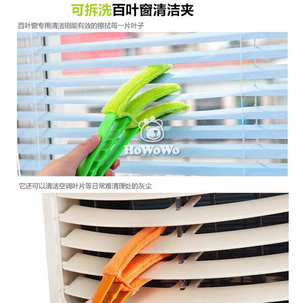 便利百葉窗刷 可拆洗清潔夾 百葉窗刷 ZE5140