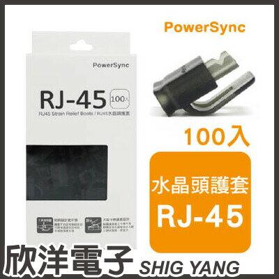 ※ 欣洋電子 ※ 群加科技 RJ-45水晶頭護套 / 透明黑 100入 ( TOOL-GSRB100T0 )