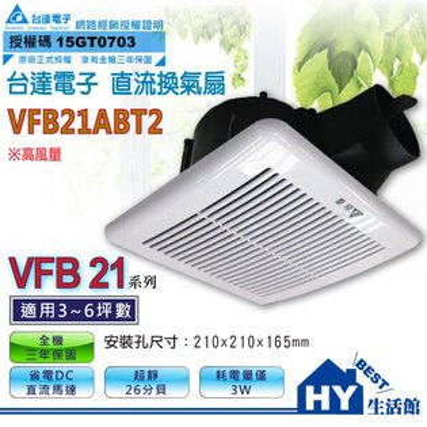 台達電子 DC直流換氣扇 抽風機 通風扇 VFB21ABT2 《HY生活館》水電材料專賣店