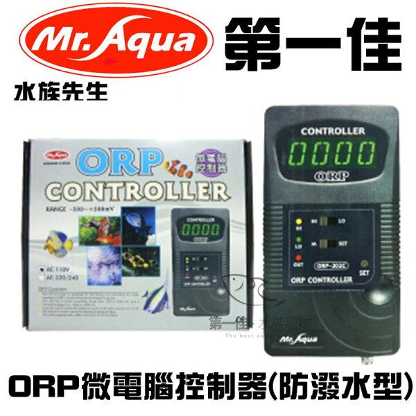 [第一佳水族寵物] 台灣水族先生MR.AQUA ORP微電腦控制器(防潑水型)-500~+500mV 免運