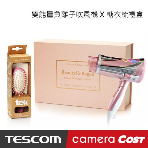 TESCOM TID970 雙能量負離子吹風機X靚亮糖衣梳禮盒  送禮首選 大風量 負離子 - 限時優惠好康折扣