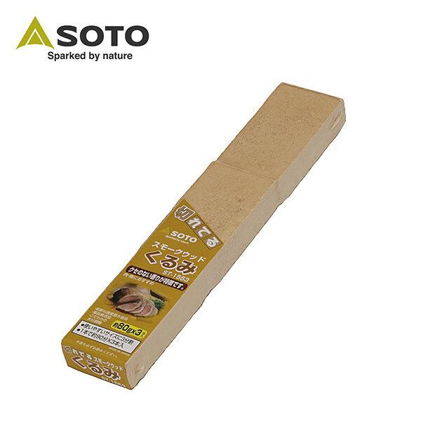 SOTO 核桃煙燻木塊ST-1553 - 限時優惠好康折扣