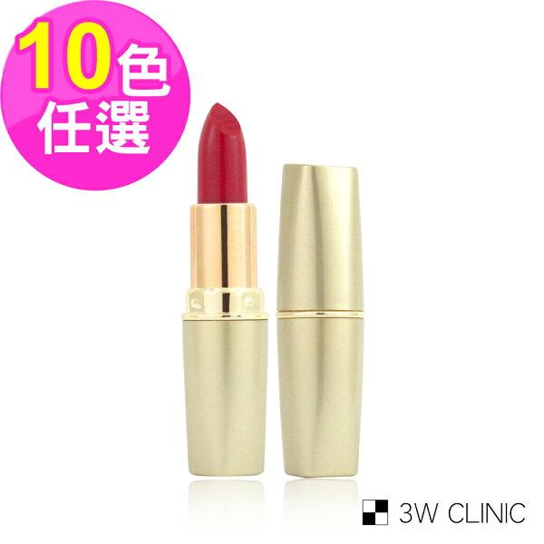 【3W Clinic】霧感唇膏 3.5g  ►韓國美妝 原裝進口