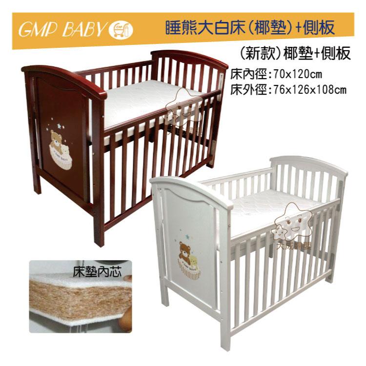 【大成婦嬰】 GMP BABY 睡熊嬰幼兒大床(椰墊)+側板X-028新款(白色、咖啡) 0