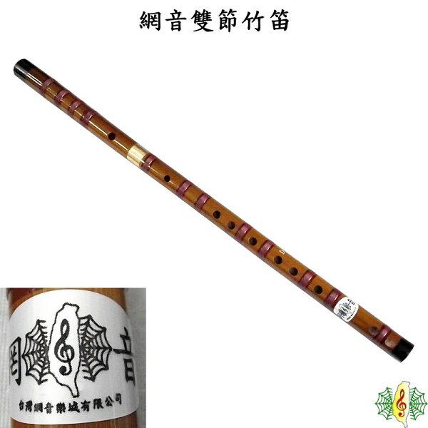 [網音樂城] 中國笛 網音 雙節 曲笛 梆笛 笛子 竹笛 (附贈絨布套 笛膜 笛膜膠 指法表)