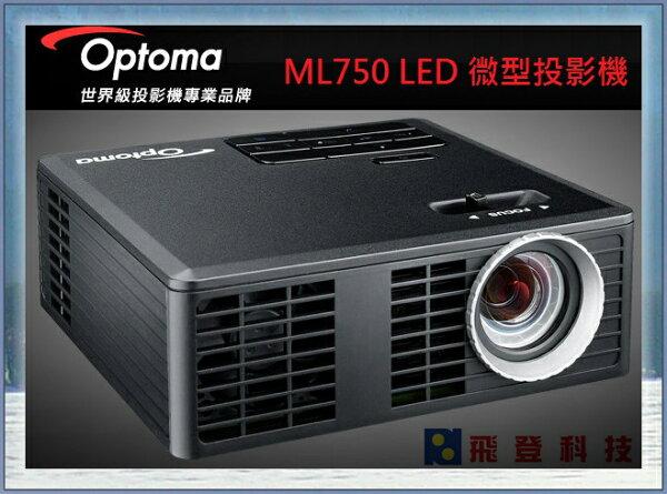 【OPTOMA】奧圖碼 ML750 LED微型投影機 高亮度行動投影機 (支援3D立體投影) 含稅開發票 公司貨