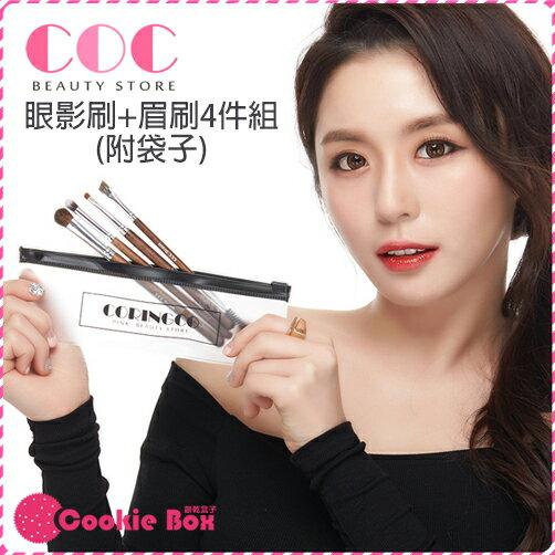 韓國 Coringco 眼影刷+眉刷 4件組 (附袋子) 暈染刷 眼線刷 刷具 組合 *餅乾盒子*