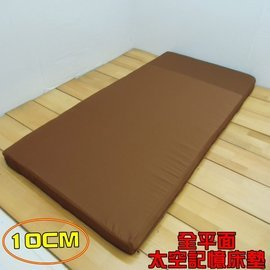 單人床墊/記憶床墊/學生床墊《3尺全平面10公分太空記憶單人床墊》-台客嚴選