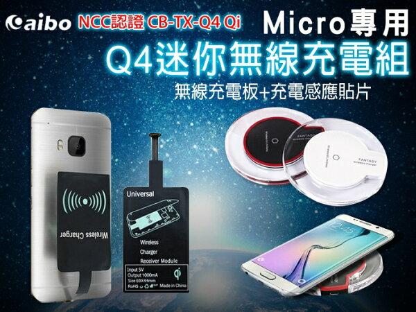 NCC認證 aibo CB-TX-Q4 Qi 迷你無線充電組 Micro 專用 無線充電板 + 無線充電感應貼片/旅充/充電器/安卓/Android/HTC/S7/S7E/NOTE7/ASUS/TIS購物館