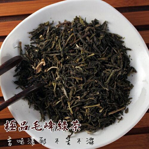 極品毛峰綠茶 綠茶 散茶 茶葉   600公克【正心堂花草茶】