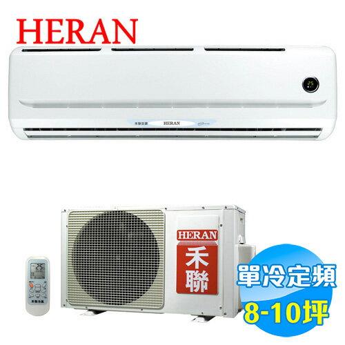 禾聯 HERAN 單冷 定頻 一對一分離式冷氣 HI-56F / HO-562S