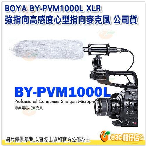 可分期/免運 BOYA BY-PVM1000L 公司貨 XLR 強指向高感度心型指向麥克風