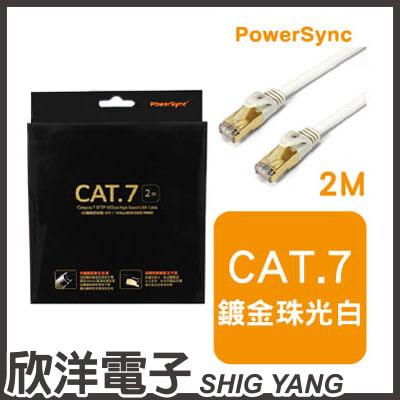 ※ 欣洋電子 ※ 群加科技 Cat.7 10Gbps 超高速網路傳輸線珠光白 / 2M ( CAT702PW )