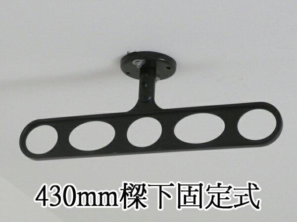 【ANASA安耐曬】固定式曬衣架~樑下固定式(短版)430mm~高級鋁合金材質~超耐用不生鏽!