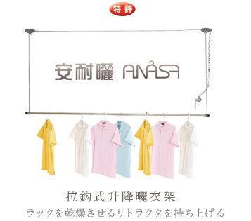 【ANASA安耐曬升降曬衣架】訂製您專屬完美升降曬衣架!到府安裝優惠!陽台空間完全利用