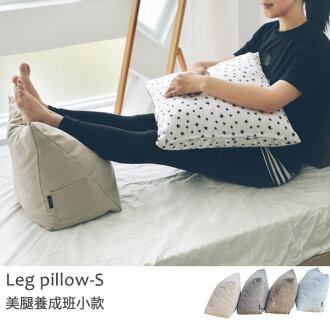 抬腿枕 抱枕【M0032-A】三角立體厚實抬腿枕(小)隨機出貨 MIT台灣製 完美主義