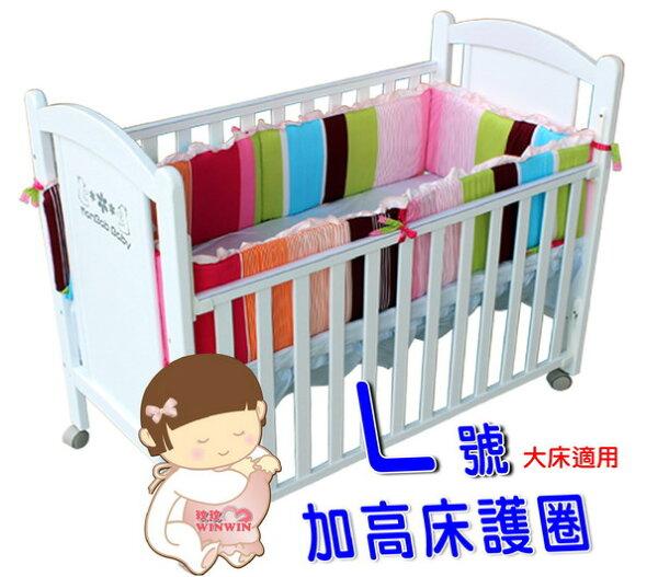 夢貝比 KD-110 糖果彩條單護圈L號加高款(大床適用)柔軟的床圍,守護寶寶安全必備品(床護圈)