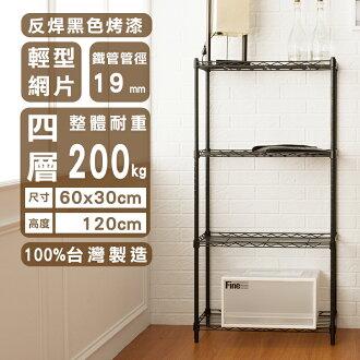 【dayneeds】 60x30x120四層反焊烤漆黑鐵架/收納架/置物架/波浪架/鐵架