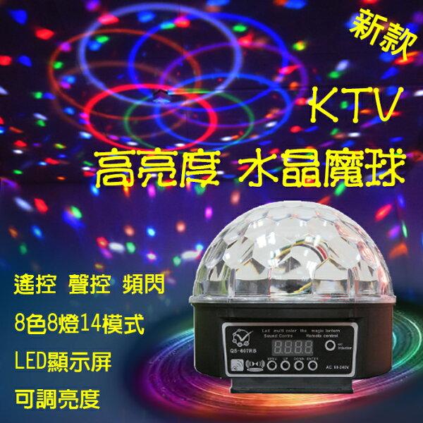 卡拉OK舞台燈 KTV旋轉燈 LED 激光雷射燈 遙控 聲控 頻閃 調亮 14種模式 八彩八燈KTV水晶魔球