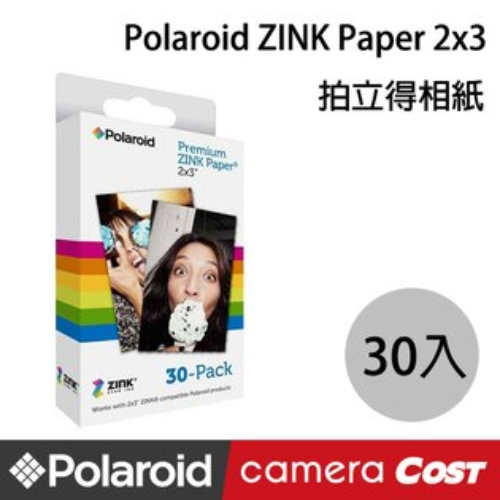 Polaroid ZINK Paper 2 x3 拍立得相紙(30入) 可黏貼 防水 防撕