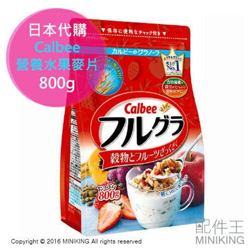 【配件王】現貨 日本銷售第一 Calbee 營養水果麥片 800g 綜合水果 卡樂比 麥片 穀物 早餐 高纖 膳食纖維