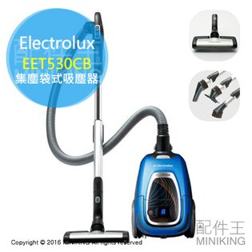 【配件王】代購 Electrolux 伊萊克斯 EET530CB 2吸頭 集塵紙袋 空清 吸塵器 同ZUOM9922CB