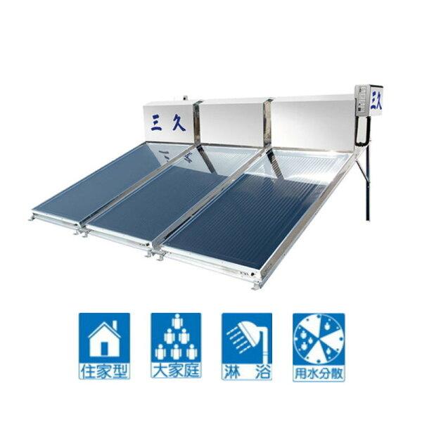 三久太陽能熱水器TOP-504【本機型補助NT11,460】