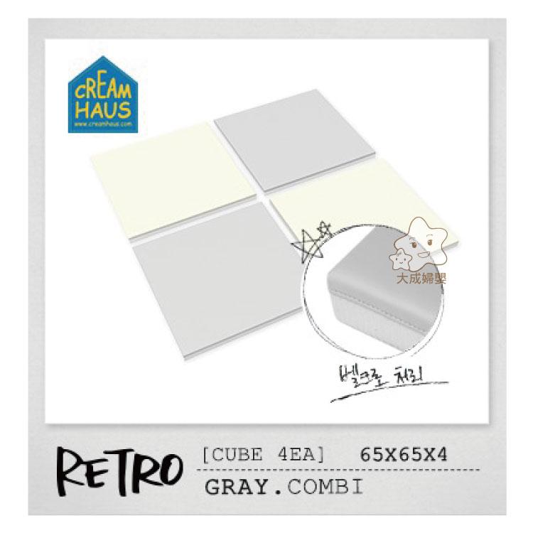 【大成婦嬰】RETRO 奶酪拼拼貼貼地墊系列 - 冰塊貼地墊65x65cm (9種顏色可選) 4