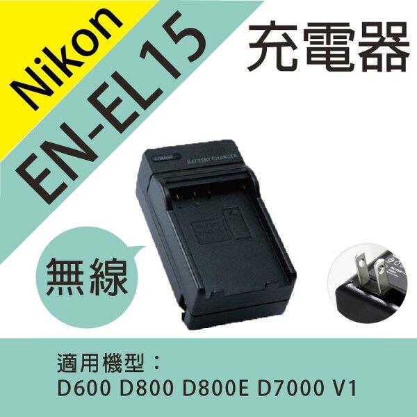 攝彩@Nikon EN-EL15 ENEL15 副廠無線充電器D7000 V1 D800 D810 D610