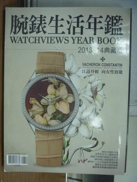 ~書寶 書T1/收藏_PDN~腕錶 年鑑~2013^~14典藏版_2013^~2014世界